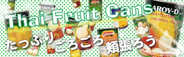 タイフルーツ缶詰シリーズ