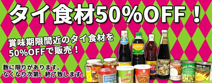 タイ食材50%OFFセール