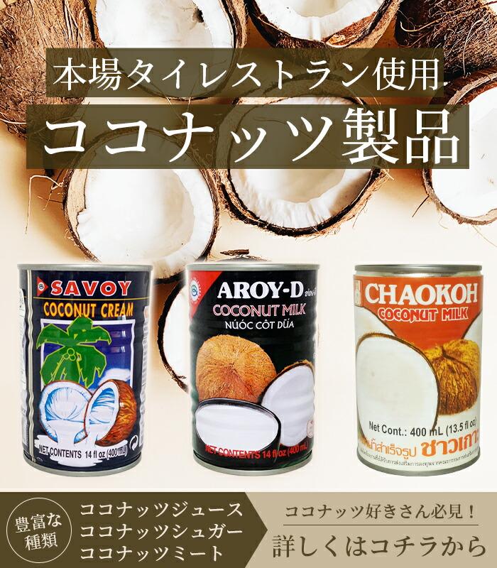 ココナッツ製品