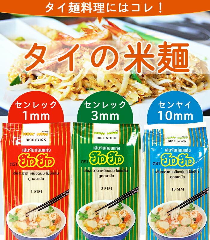 タイの米麺