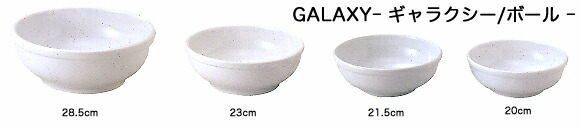 ギャラクシーミルクボール20cm〜28.5cmサイズ一覧