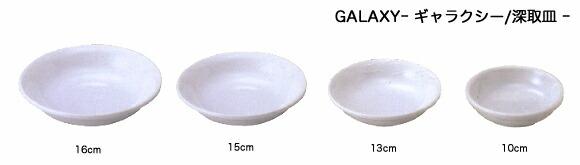 ギャラクシーミルク タレ皿