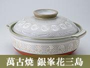 銀峯花三島土鍋