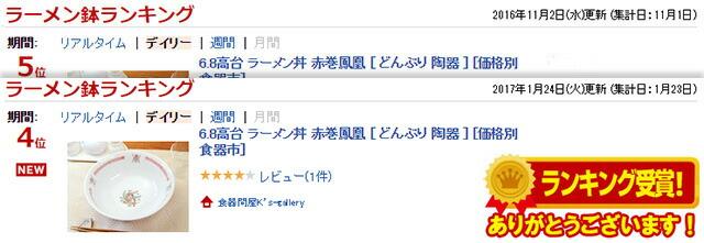 6.8高台ラーメン丼 赤巻鳳凰