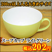 スープカップ ライトグリーン