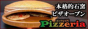 ピザ窯ピッツェリア