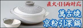 萬古焼京粉引深鍋