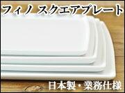 業務用の白い食器「フィノスクエアプレート」