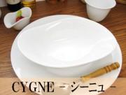 業務用の白い食器 シーニュ入口