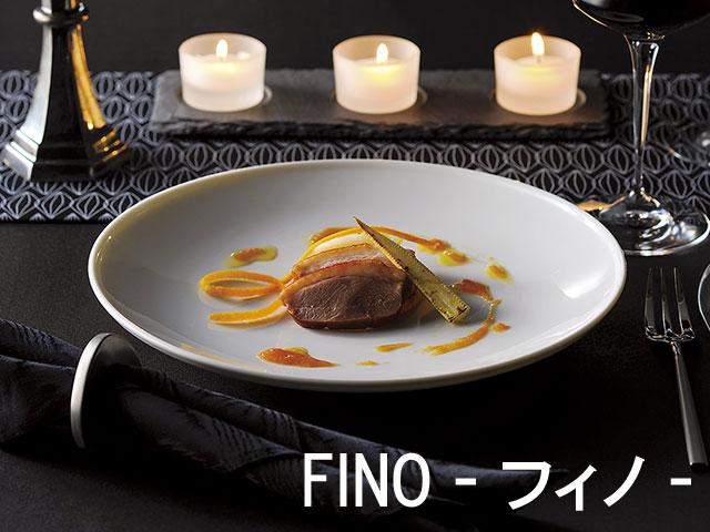 フィノ-FINO-
