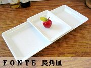 フォンテ「長角皿」