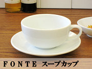 フォンテ「スープカップ」