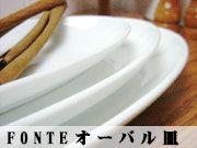 フォンテ「オーバル皿」