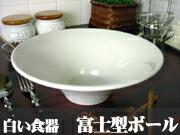 業務用の白い食器 富士型24cmボール入口