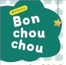 Bon chou chou(ボンシュシュ)