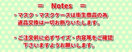 衛生用品(マスク・マスクケース)