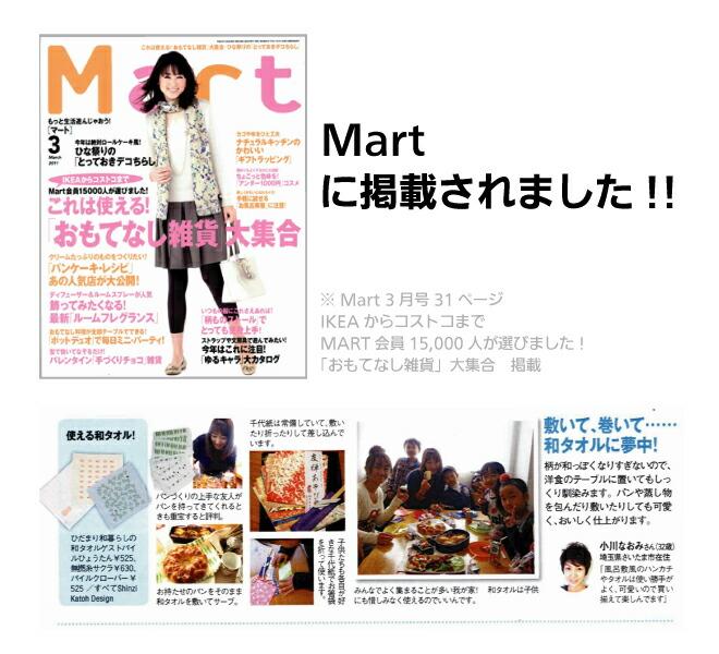 Martの雑貨特集に掲載されました!