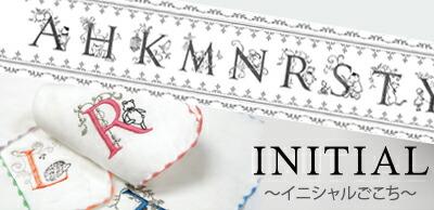 シンジカトウデザインのハンカチタオル「イニシャルごこち」タオルハンカチ