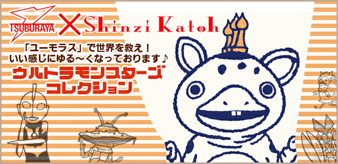 【円谷プロ×Shinzi Katoh】ウルトラモンスターズコレクション