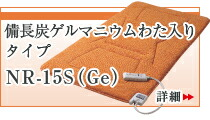 備長炭ゲルマニウムわた入りタイプ NR-15S(Ge) 詳細