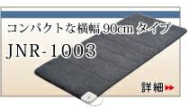 コンパクトな横幅90cmタイプ JNR-1003 詳細