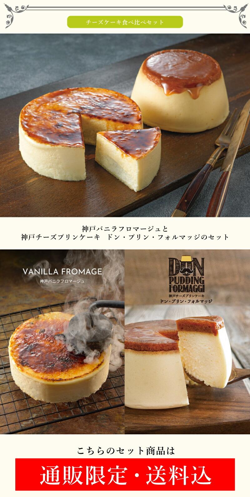 神戸チーズケーキ食べ比べ