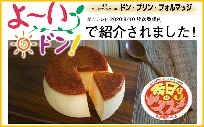 神戸チーズプリンケーキ ドン・プリン・フォルマッジ
