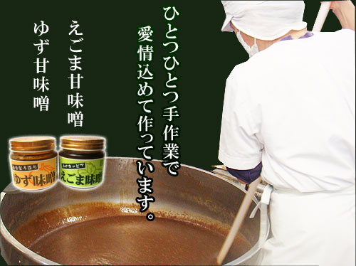 えごま味噌