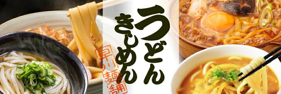 早川麺うどん