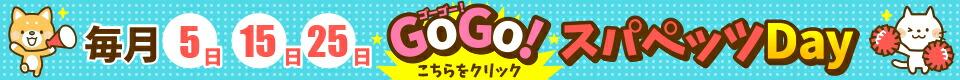 GoGo!スパペッツDay
