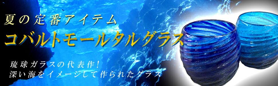 コバルトモールタルグラス/源河