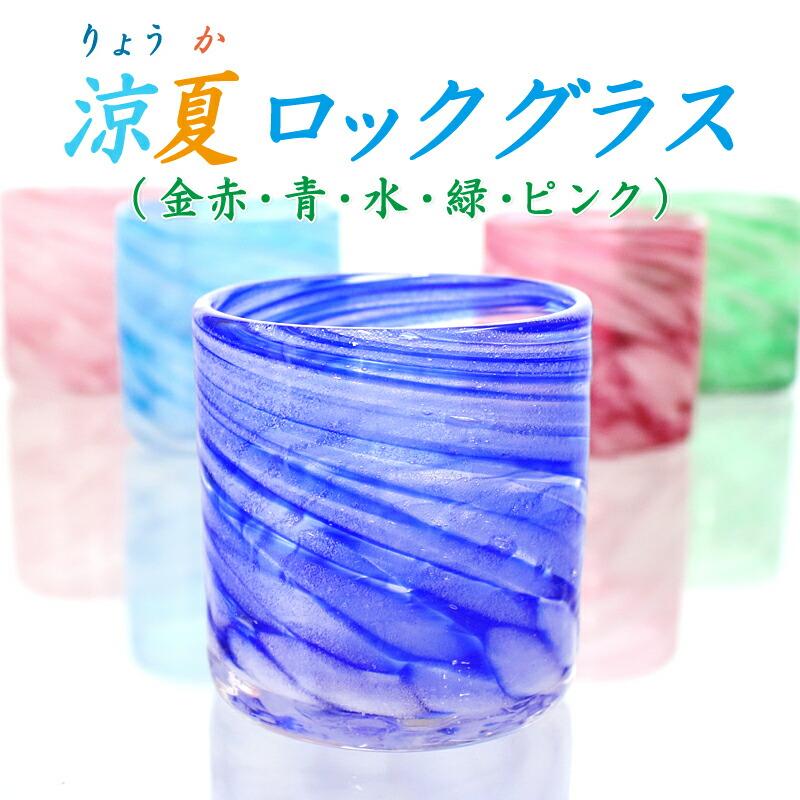 【新商品】涼夏ロックグラス