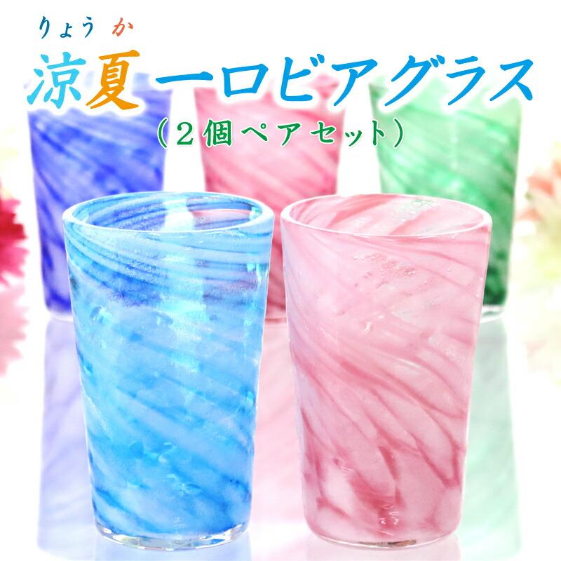 涼夏広口グラス 2個ペアセット