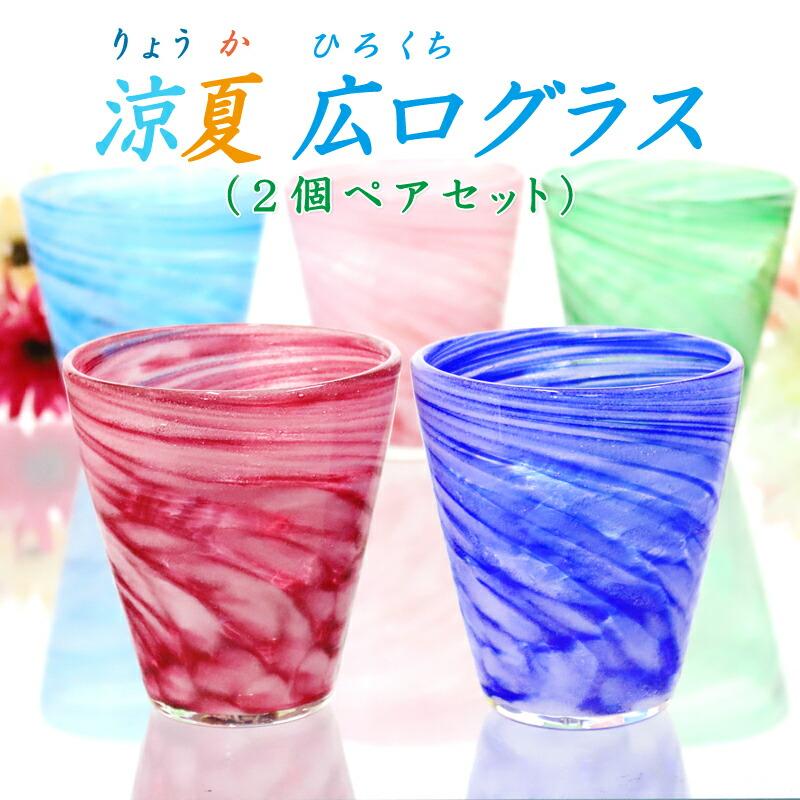 【新商品】涼夏広口グラス 2個ペアセット