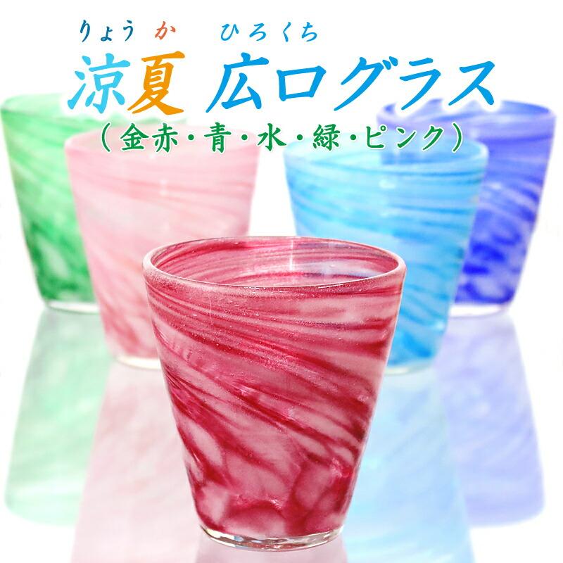 【新商品】涼夏広口グラス