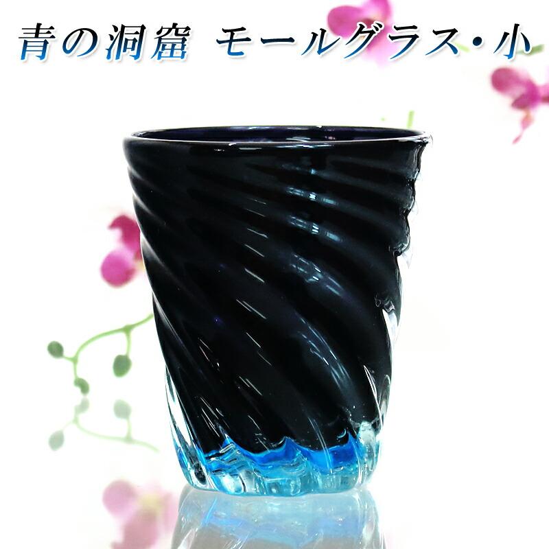 glass32 青の洞窟 モールグラス/小
