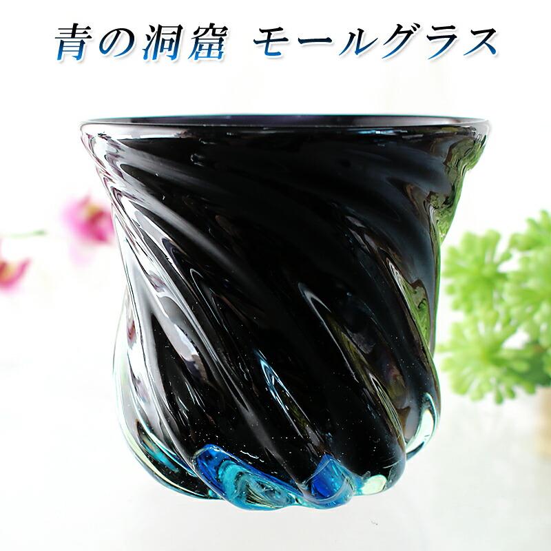glass32 青の洞窟 モールグラス