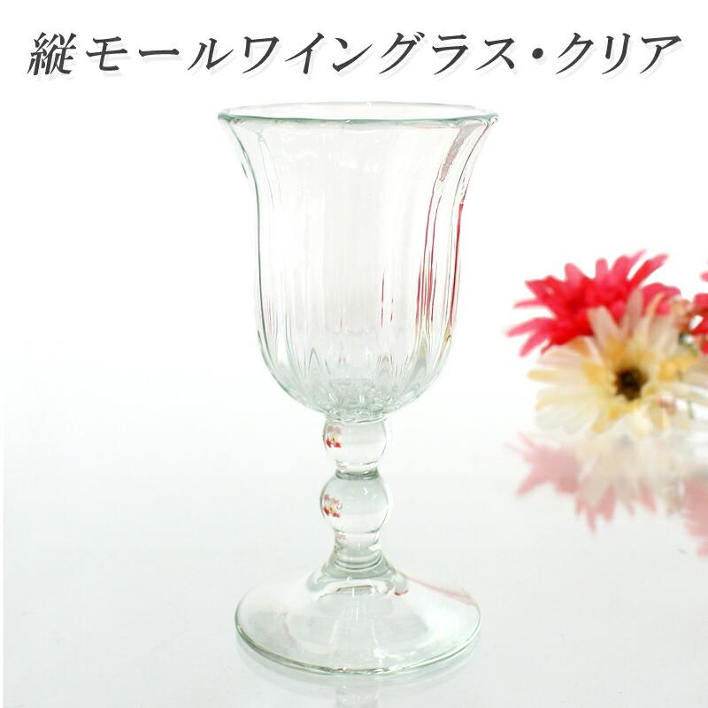 縦モールワイングラス・クリア