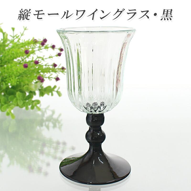 縦モールワイングラス・黒