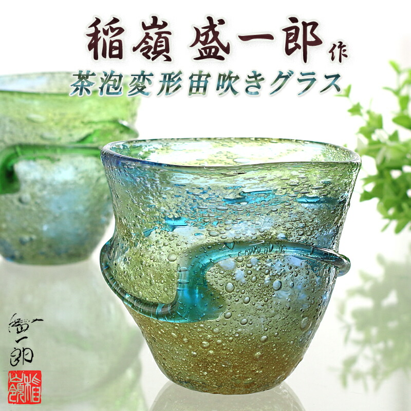 琉球ガラス職人 稲嶺 盛一郎 茶泡変形グラス