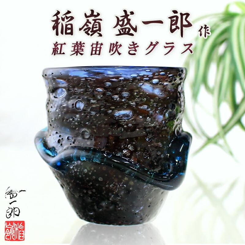 琉球ガラス職人 稲嶺 盛一郎 紅葉ロックグラス