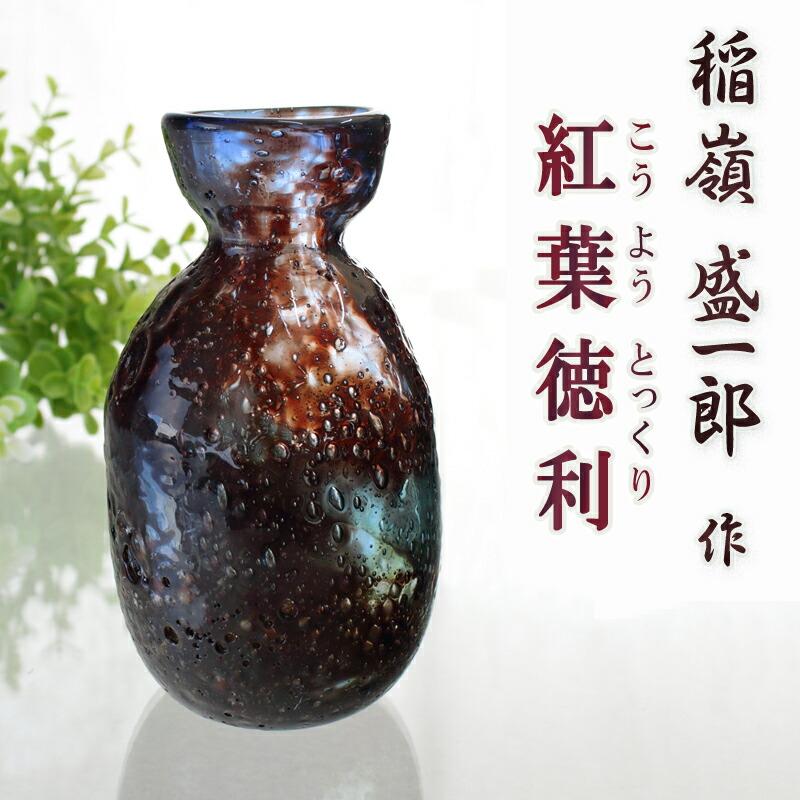 琉球ガラス職人 稲嶺 盛一郎 紅葉徳利