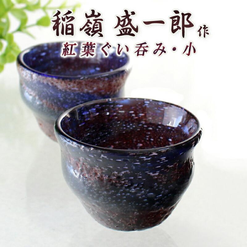 【新商品】琉球ガラス職人 稲嶺 盛一郎 紅葉ぐい呑み 小