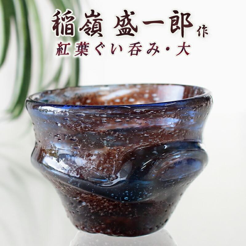 【新商品】琉球ガラス職人 稲嶺 盛一郎 紅葉ぐい呑み 大