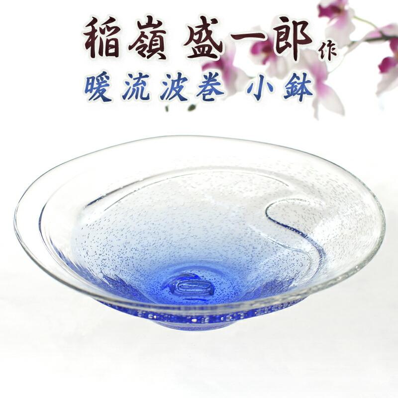 【新商品】琉球ガラス職人 稲嶺 盛一郎 暖流波巻小鉢
