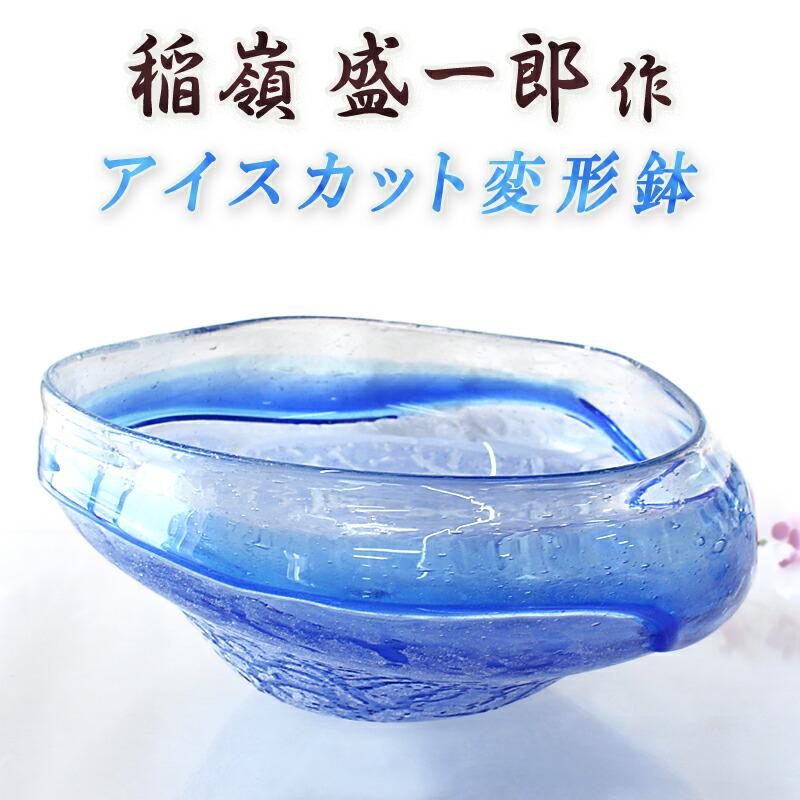 琉球ガラス職人 稲嶺 盛一郎 アイスカット変形鉢