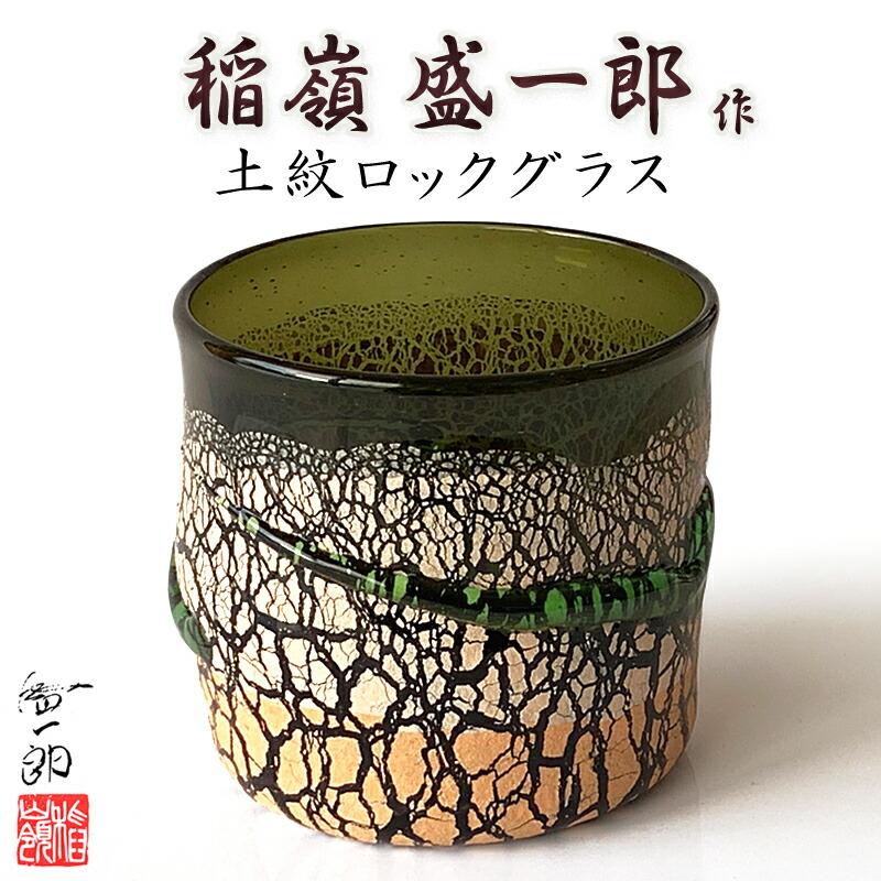 稲嶺 盛一郎 土紋ロックグラス