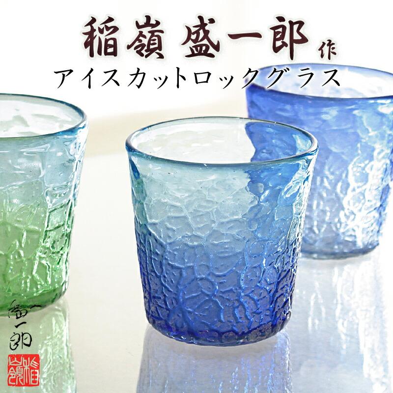 稲嶺 盛一郎 アイスカットロックグラス