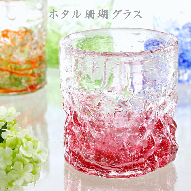 ホタル珊瑚ロックグラス