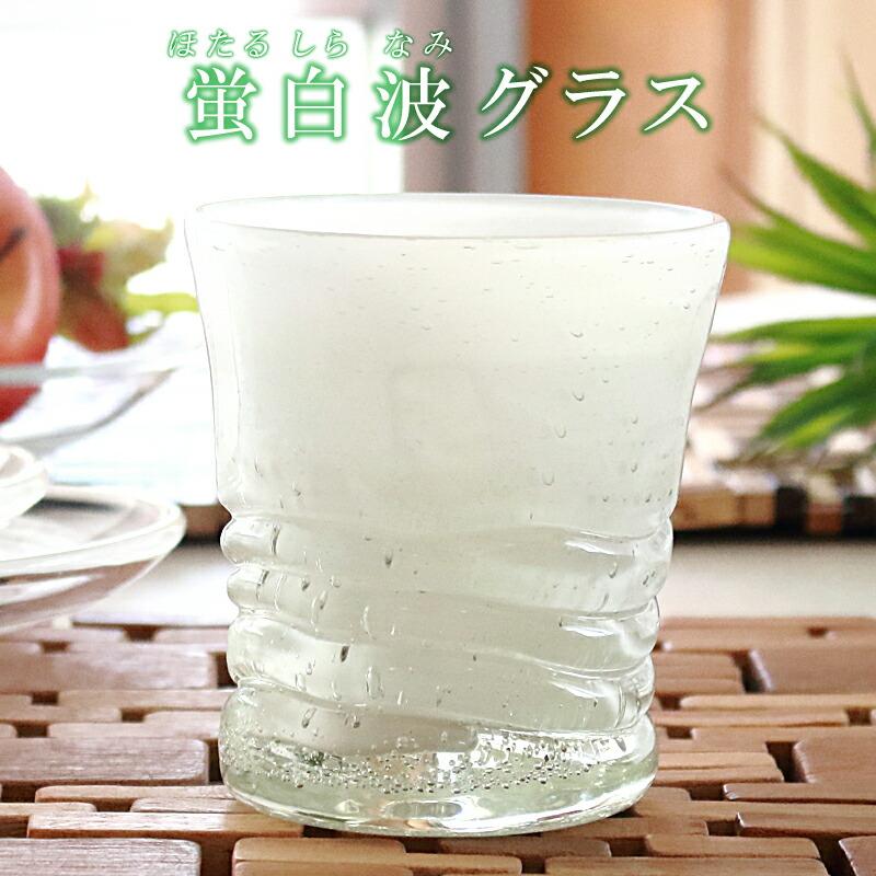 オリジナルグラス「蛍白波グラス」
